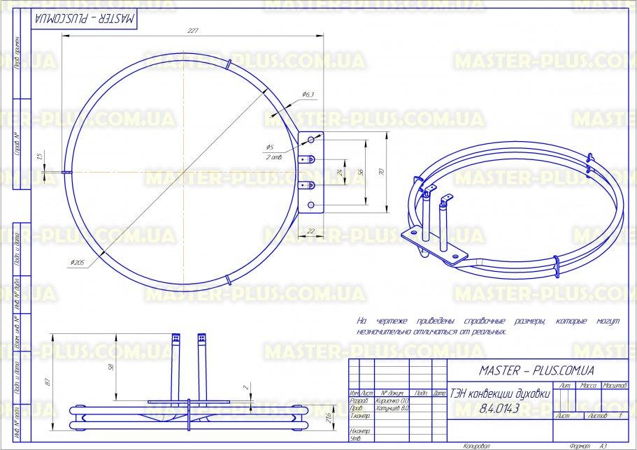 ТЭН конвекции духовки Electrolux 3878684004 для плит чертеж