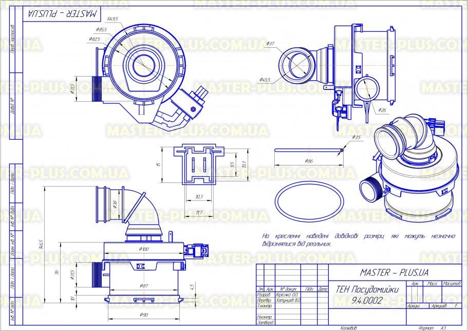 ТЕН Посудомийки Ariston Indesit 1650W для посудомийних машин креслення