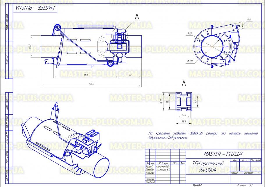 ТЕН проточний Beko 1888130100 для посудомийних машин креслення
