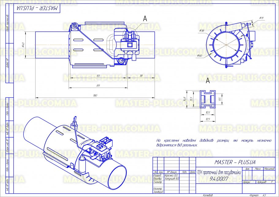 ТЕН проточний Indesit Ariston 2040W для посудомийних машин креслення