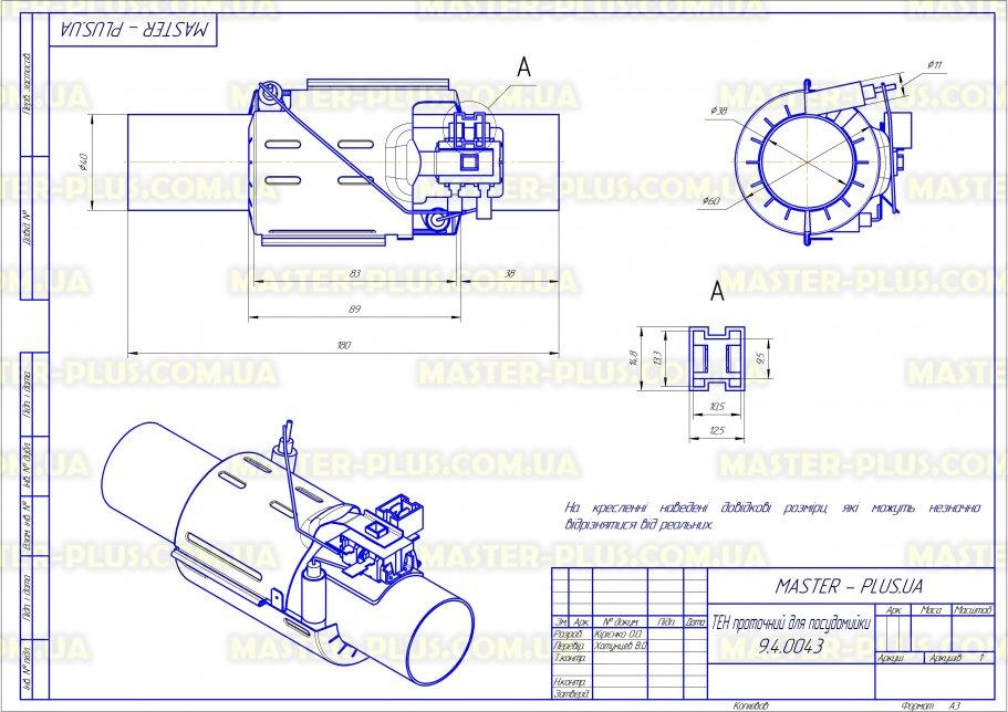 ТЕН проточний 2040W для посудомийки Indesit C00057684 (не оригінал) для посудомийних машин креслення