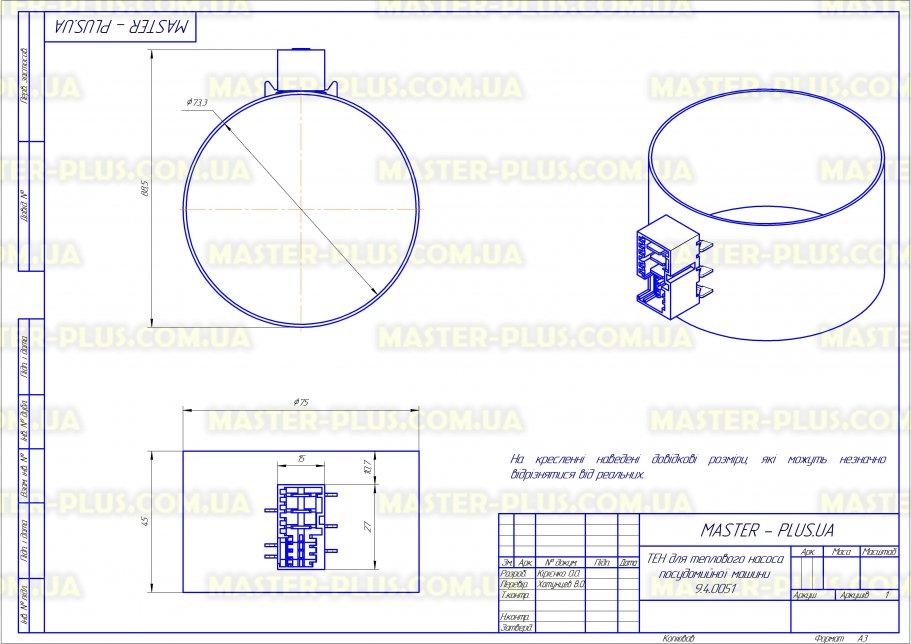 ТЕН 2080W для теплового насоса Bosch Siemens 00755078 для посудомийних машин креслення