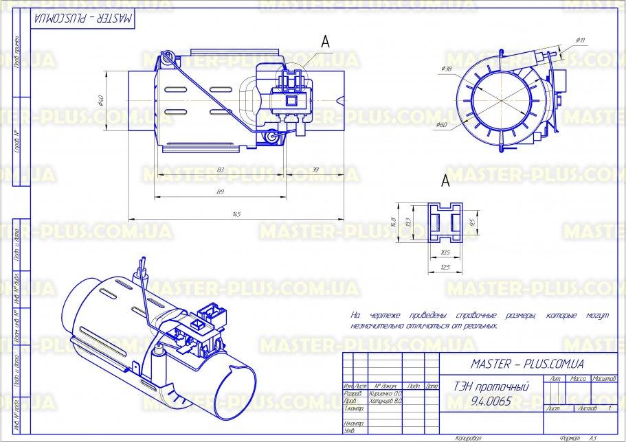 ТЕН проточний сумісний з Whirlpool 481225928892 для посудомийних машин креслення