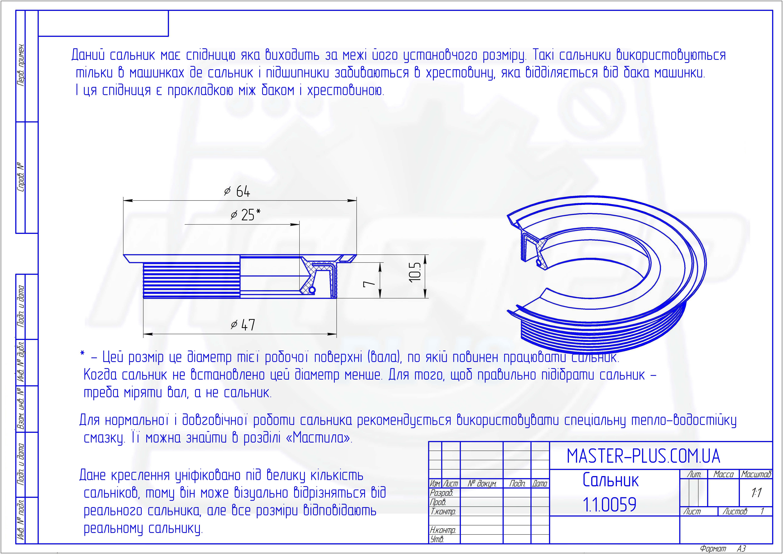 Сальник 25 * 47/64 * 7 / 10,5 WLK для пральних машин креслення