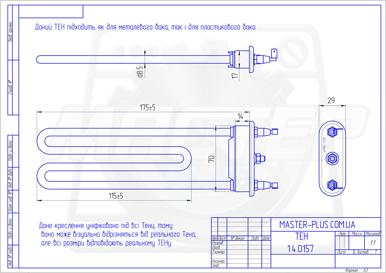 ТЕН LG 1900w 175 мм без отвору SKL для пральних машин креслення