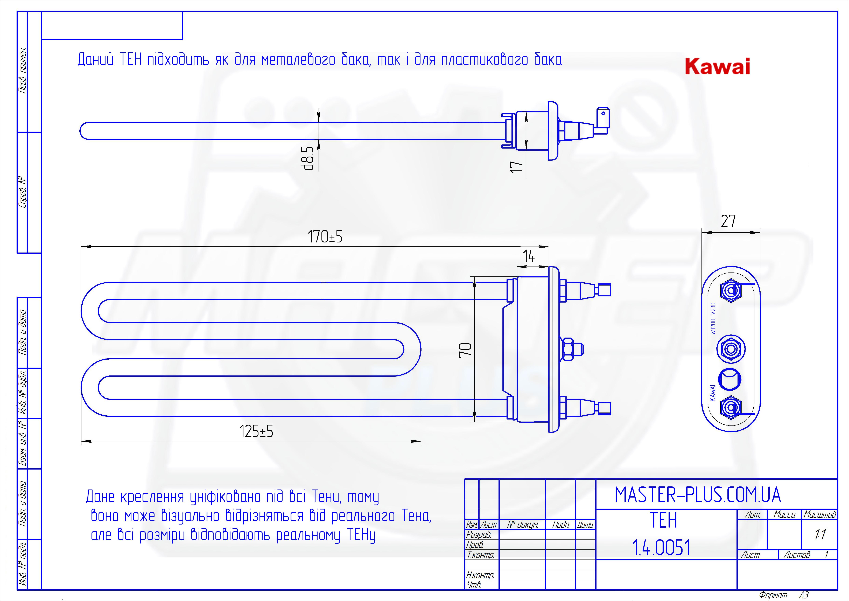 ТЕН 1700w 17см з отвором Kawai (упаковка Indesit) для пральних машин креслення