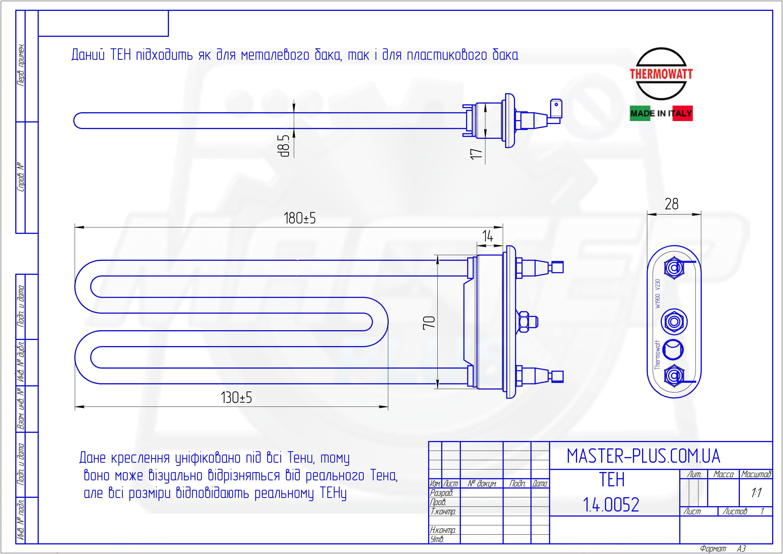 ТЕН 1900w 18см. з отвором Thermowatt для пральних машин креслення