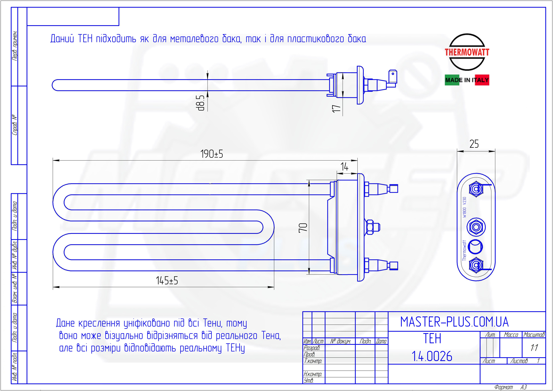 ТЕН 1800w 190мм. з отвором Thermowatt для пральних машин креслення