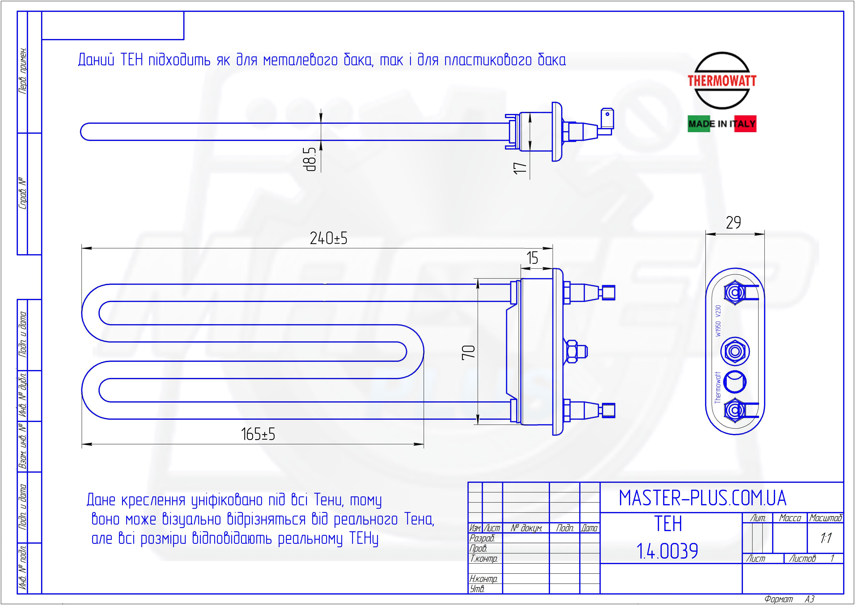 ТЕН 1950W 24см з отвором Thermowatt для пральних машин креслення