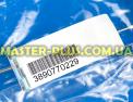 Регулятор температуры Electrolux 3890770229 для плиты и духовки Фото №5