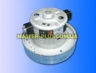 Мотор 1560W для пылесоса Samsung DJ31-00005H Original