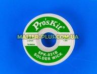 Обшивка для випайки ProsKit 8PK-031B для радіодеталі