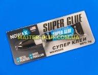 Супер клей 3g NOWAX Extra Strong (США)