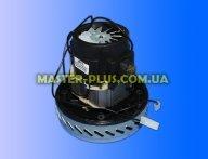 Мотор моющего пылесоса низкий Китай