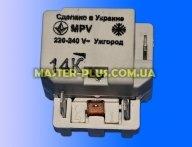 Реле пусковое MPV 1.4A (Ужгород)