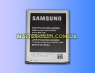 Аккумулятор для телефона Samsung i9300, i9082 AAA
