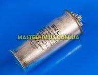Конденсатор двойной  50µF+6µF 450V для кондиционера