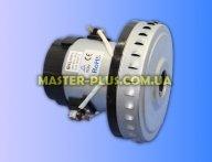 Мотор моющего пылесоса 1400w 140мм
