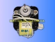 Мотор вентилятора обдува No-Frost совместимый с LG 4680JB1017E