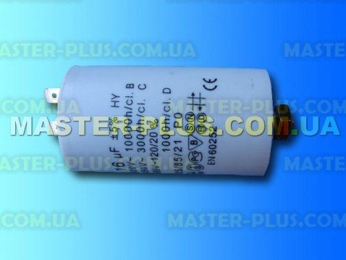Конденсатор 16 Mf 450V Last One для стиральной машины