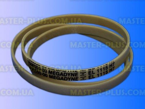 Ремень 1115 H7 EL «MEGADYNE» Zanussi Original 1508550009 желтый для стиральной машины