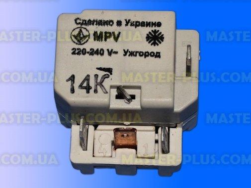 Реле пускове MPV 1.4A (Ужгород) для холодильника
