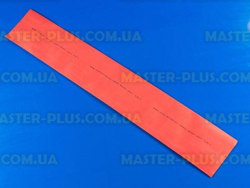 Трубка термоусадочная 100.0/50.0 мм красная для ремонта и обслуживания бытовой техники