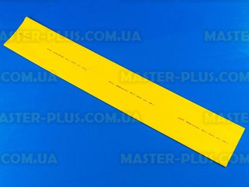 Трубка термоусадочная 100.0/50.0 мм желтая для ремонта и обслуживания бытовой техники