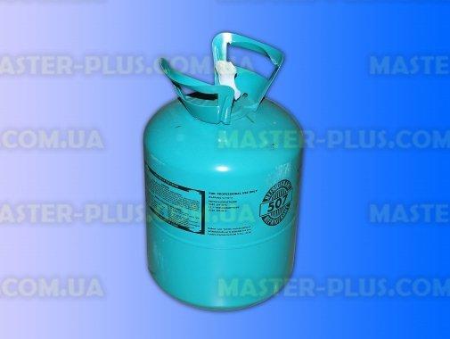 Фреон R507 (баллон 11,3 кг) Refrigerant (Китай) для холодильника