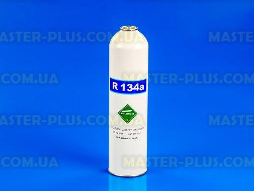 Фреон R134a (баллон 900 гр)  для холодильника