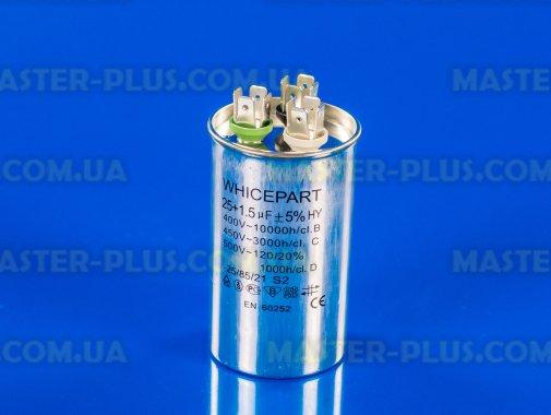 Конденсатор двойной 25µF+1.5µF 450V Whicepart для кондиционера
