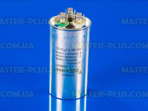 Конденсатор двойной 30µF+5µF 450V Whicepart для кондиционера