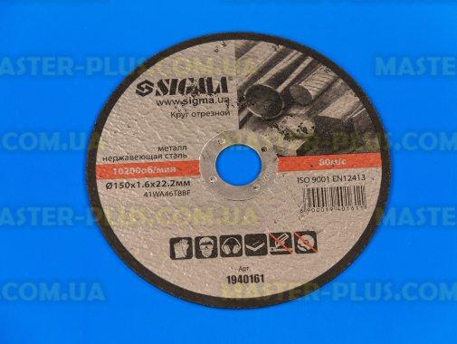 Круг отрезной по металлу Ø150х1,6х22,2мм Sigma 1940161 для ремонта и обслуживания бытовой техники