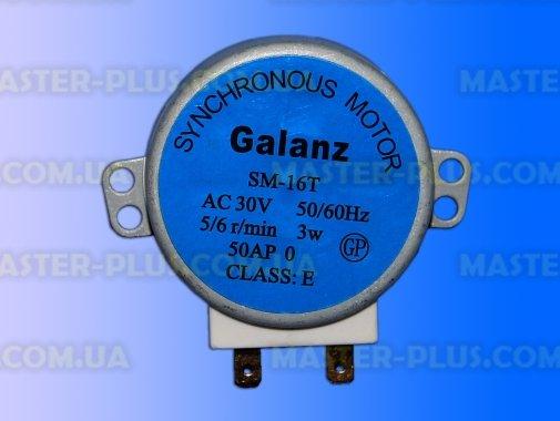 Моторчик тарілки 30V Galanz SM-16T для мікрохвильової печі