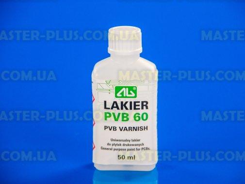 Лак діелектричний PVB 60 AG Termopasty (AGT-199) 50мл. для ремонту і обслуговування побутової техніки