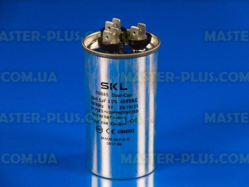 Конденсатор подвійний 30μF + 1.5μF 450V для кондиціонера для кондиціонера