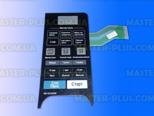 Купить Панель управления (мембрана) LG MFM30387301