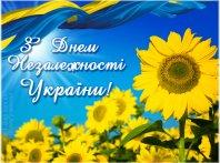 График работы магазина в День Независимости Украины