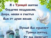 """График работы магазина """"Мастер Плюс"""" на троицу"""