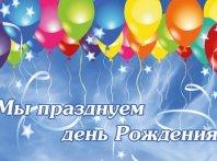 День Рождения Компании, нам 12 лет!