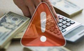 Работа кредитного лимита изменена!