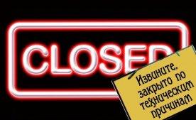 Магазин в ТРЦ Жовтень закрыт до 12.10.2020