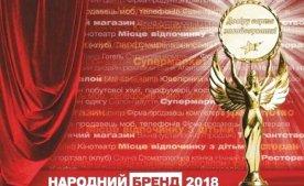 """Конкурс """"Народный бренд 2018"""""""