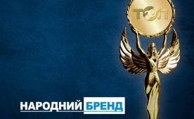 """Конкурс """"Народный бренд 2021"""""""