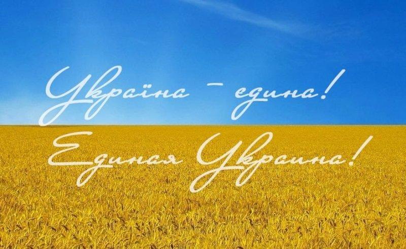 Украина Едина!