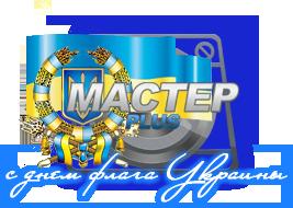 Магазин Мастер Плюс поздравляет Вас с Днем Государственного флага Украины